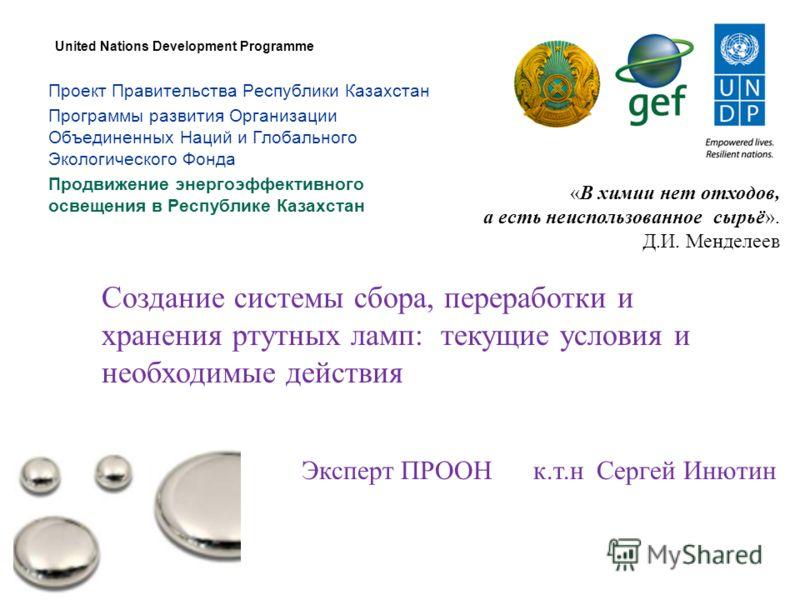 Проект Правительства Республики Казахстан Программы развития Организации Объединенных Наций и Глобального Экологического Фонда Продвижение энергоэффективного освещения в Республике Казахстан United Nations Development Programme Создание системы сбора