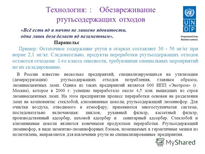 В России известно несколько предприятий, специализирующихся на утилизации (демеркуризации) ртутьсодержащих отходов потребления, главным образом, люминесцентных ламп. Одним из таких предприятий является 000 НПП «Экотром» (г. Москва), которое в 2000 г.