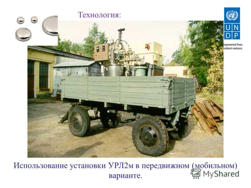 Использование установки УРЛ2м в передвижном (мобильном) варианте. Технология:
