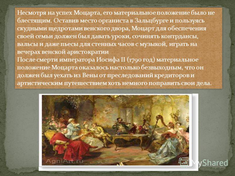 Моцарт поселяется в Вене. Пристанище он находит в бедном доме госпожи Вебер, матери Алоизии. В семье есть еще несколько сестер, и одна из них, Констанца, впоследствии станет женой Моцарта. Моцарт поселяется в Вене. Пристанище он находит в бедном доме
