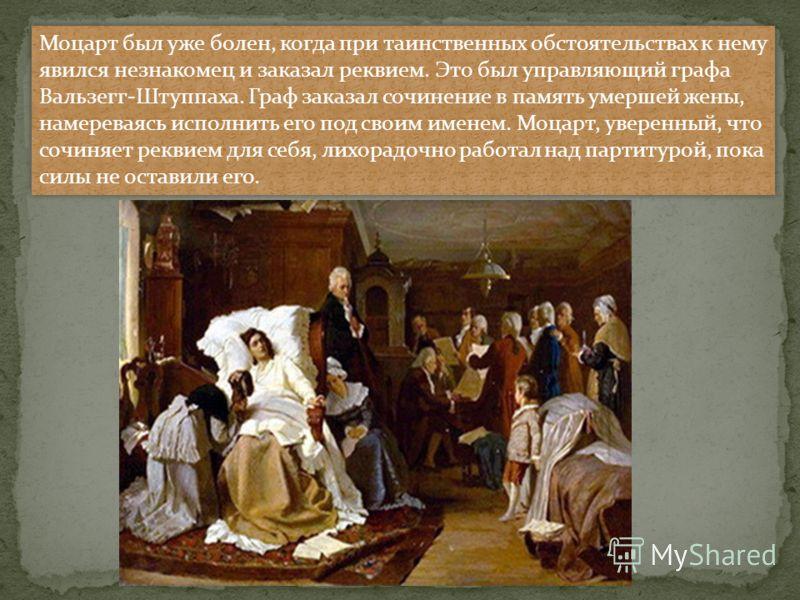 В мае 1787 года скончался отец композитора. Этот год вообще стал рубежным в жизни Моцарта, что касается ее внешнего течения и душевного состояния композитора. Его размышления все чаще окрашивал глубокий пессимизм; навсегда в прошлое ушли блеск успеха