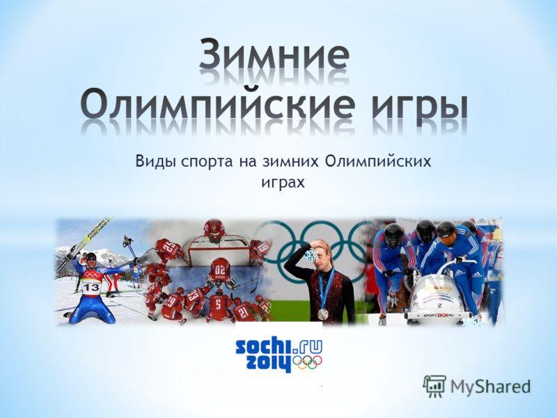 Виды спорта на зимних Олимпийских играх
