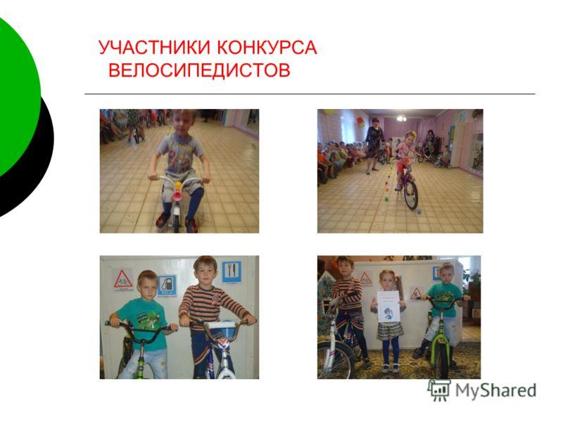 Любишь ты велосипеды, Знаешь радости победы, Мчишься быстро, с ветерком, С этим знаком ты знаком?