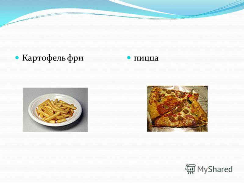 Картофель фри пицца