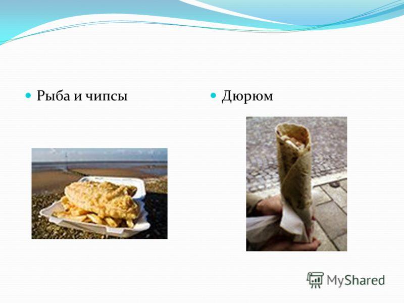 Рыба и чипсы Дюрюм