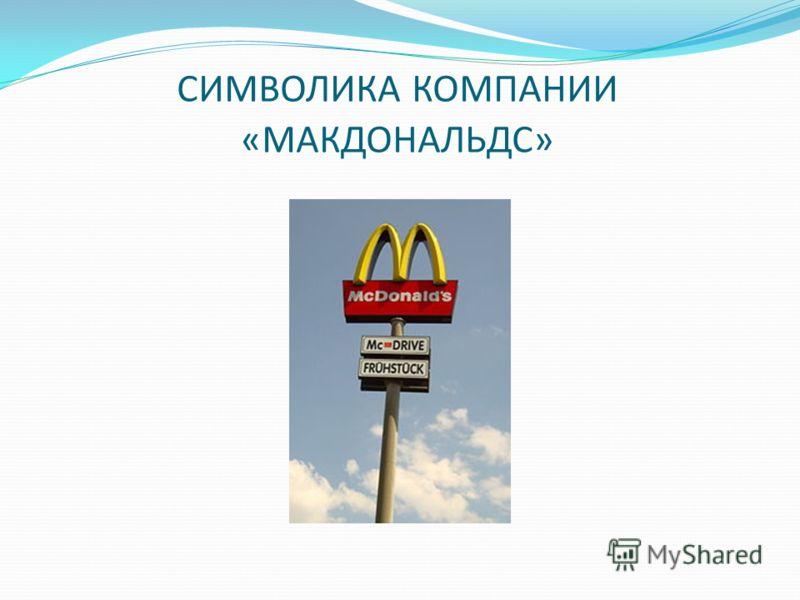 СИМВОЛИКА КОМПАНИИ «МАКДОНАЛЬДС»