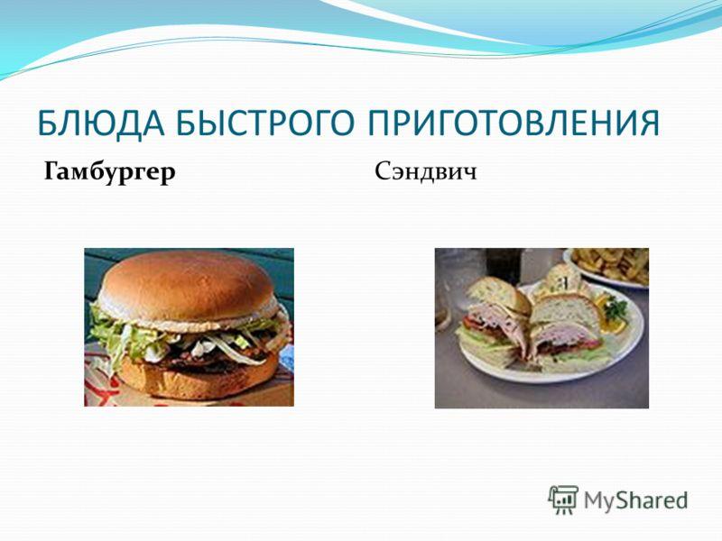 БЛЮДА БЫСТРОГО ПРИГОТОВЛЕНИЯ ГамбургерСэндвич
