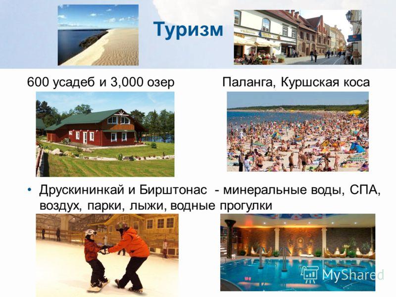Туризм 600 усадеб и 3,000 озер Паланга, Куршская коса Друскининкай и Бирштонас - минеральные воды, СПА, воздух, парки, лыжи, водные прогулки