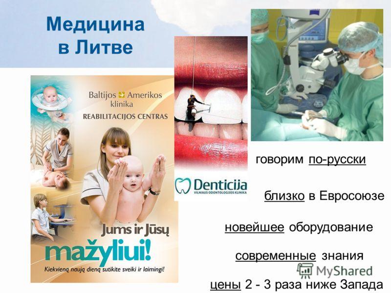 Медицина в Литве говорим по-русски близко в Евросоюзе новейшее оборудование современные знания цены 2 - 3 раза ниже Запада