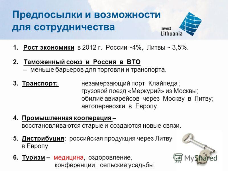 Предпосылки и возможности для сотрудничества 1. Рост экономики в 2012 г. России ~4%, Литвы ~ 3,5%. 2. Таможенный союз и Россия в ВТО – меньше барьеров для торговли и транспорта. 3. Транспорт:незамерзающий порт Клайпеда ; грузовой поезд «Меркурий» из