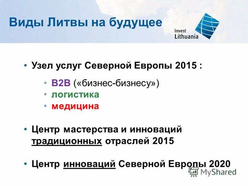 Виды Литвы на будущее Узел услуг Северной Европы 2015 : B2B («бизнес-бизнесу») логистика медицина Центр мастерства и инноваций традиционных отраслей 2015 Центр инноваций Северной Европы 2020
