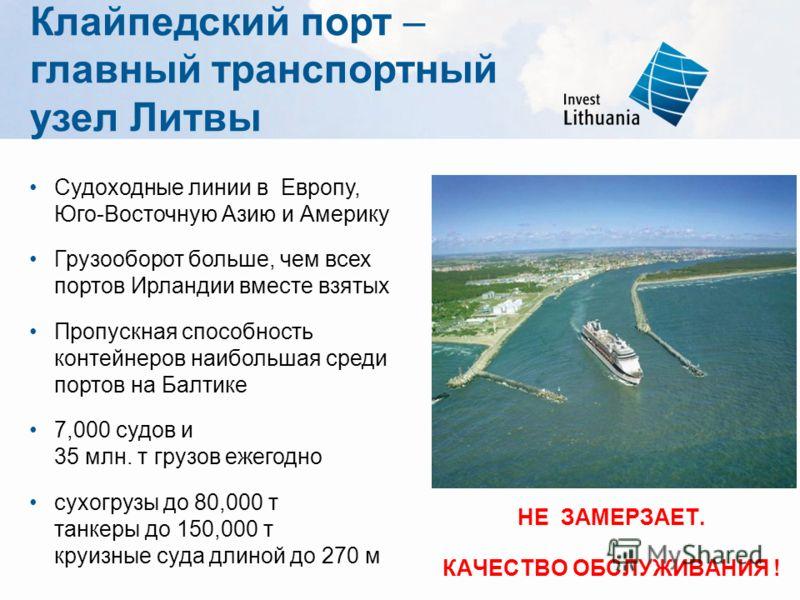 Судоходные линии в Европу, Юго-Восточную Азию и Америку Грузооборот больше, чем всех портов Ирландии вместе взятых Пропускная способность контейнеров наибольшая среди портов на Балтике 7,000 судов и 35 млн. т грузов ежегодно сухогрузы до 80,000 т тан