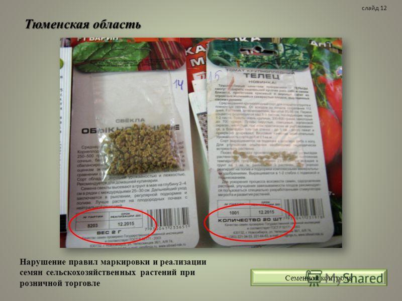 Тюменская область Нарушение правил маркировки и реализации семян сельскохозяйственных растений при розничной торговле Семенной контроль слайд 12