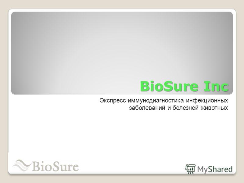 BioSure Inc Экспресс-иммунодиагностика инфекционных заболеваний и болезней животных