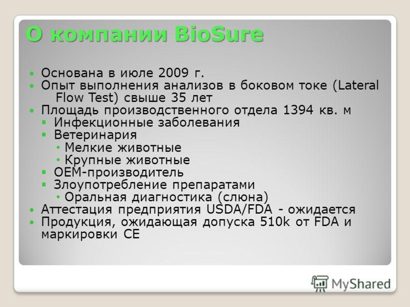 О компании BioSure Основана в июле 2009 г. Опыт выполнения анализов в боковом токе (Lateral Flow Test) свыше 35 лет Площадь производственного отдела 1394 кв. м Инфекционные заболевания Ветеринария Мелкие животные Крупные животные ОЕМ-производитель Зл