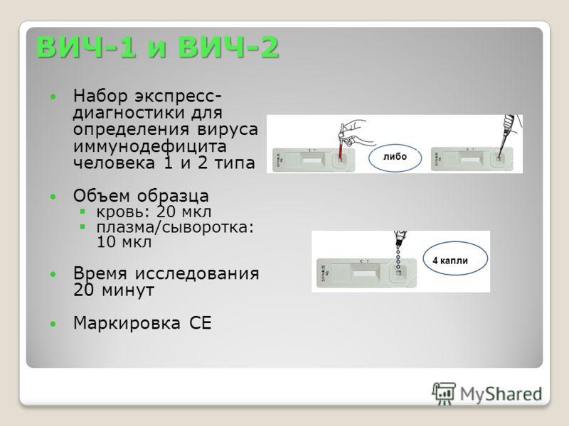 ВИЧ-1 и ВИЧ-2 Набор экспресс- диагностики для определения вируса иммунодефицита человека 1 и 2 типа Объем образца кровь: 20 мкл плазма/сыворотка: 10 мкл Время исследования 20 минут Маркировка СЕ либо 4 капли