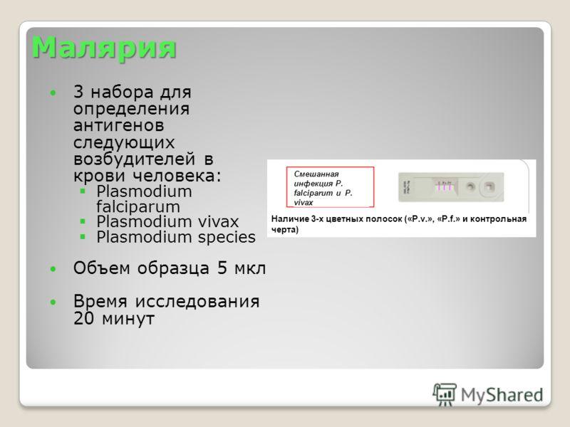 Малярия 3 набора для определения антигенов следующих возбудителей в крови человека: Plasmodium falciparum Plasmodium vivax Plasmodium species Объем образца 5 мкл Время исследования 20 минут Смешанная инфекция P. falciparum и P. vivax Наличие 3-х цвет