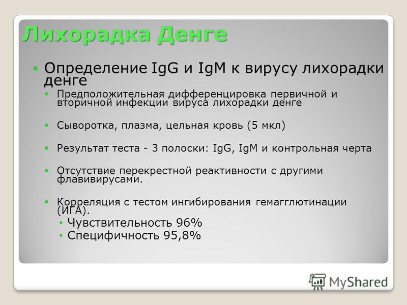 Лихорадка Денге Определение IgG и IgM к вирусу лихорадки денге Предположительная дифференцировка первичной и вторичной инфекции вируса лихорадки денге Сыворотка, плазма, цельная кровь (5 мкл) Результат теста - 3 полоски: IgG, IgM и контрольная черта