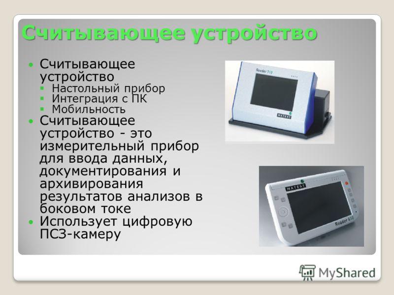 Считывающее устройство Настольный прибор Интеграция с ПК Мобильность Считывающее устройство - это измерительный прибор для ввода данных, документирования и архивирования результатов анализов в боковом токе Использует цифровую ПСЗ-камеру