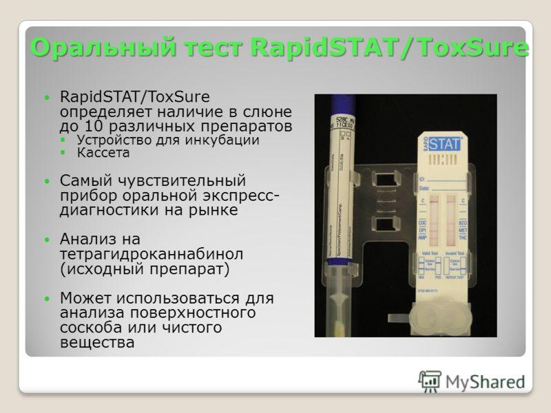 Оральный тест RapidSTAT/ToxSure RapidSTAT/ToxSure определяет наличие в слюне до 10 различных препаратов Устройство для инкубации Кассета Самый чувствительный прибор оральной экспресс- диагностики на рынке Анализ на тетрагидроканнабинол (исходный преп