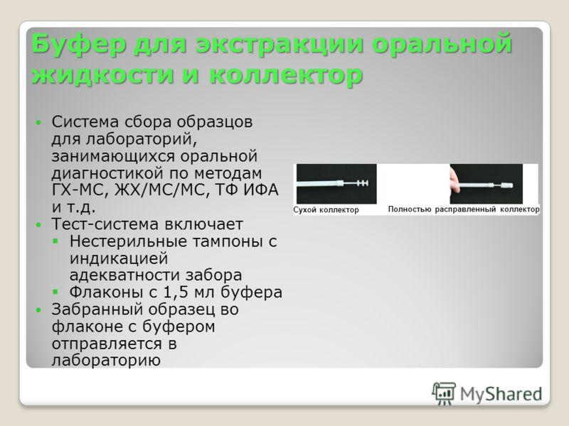 Буфер для экстракции оральной жидкости и коллектор Система сбора образцов для лабораторий, занимающихся оральной диагностикой по методам ГХ-МС, ЖХ/МС/МС, ТФ ИФА и т.д. Тест-система включает Нестерильные тампоны с индикацией адекватности забора Флакон