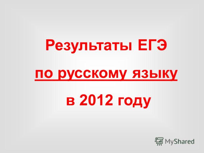 Результаты ЕГЭ по русскому языку в 2012 году