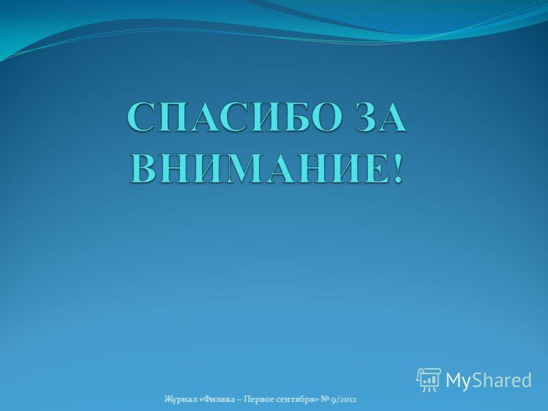 Журнал «Физика – Первое сентября» 9/2012