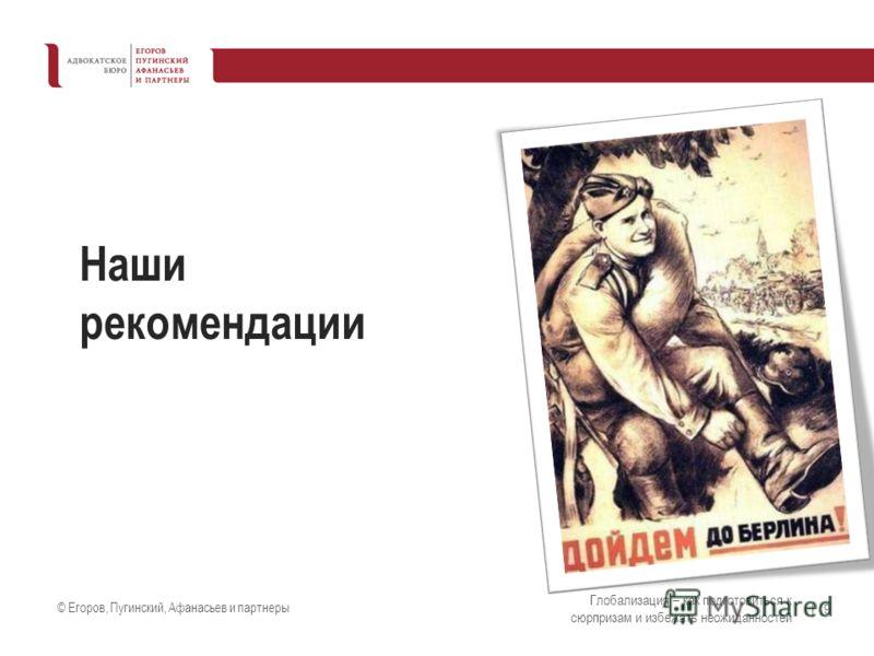 © Егоров, Пугинский, Афанасьев и партнеры | 9 Глобализация – как подготовиться к сюрпризам и избежать неожиданностей Наши рекомендации
