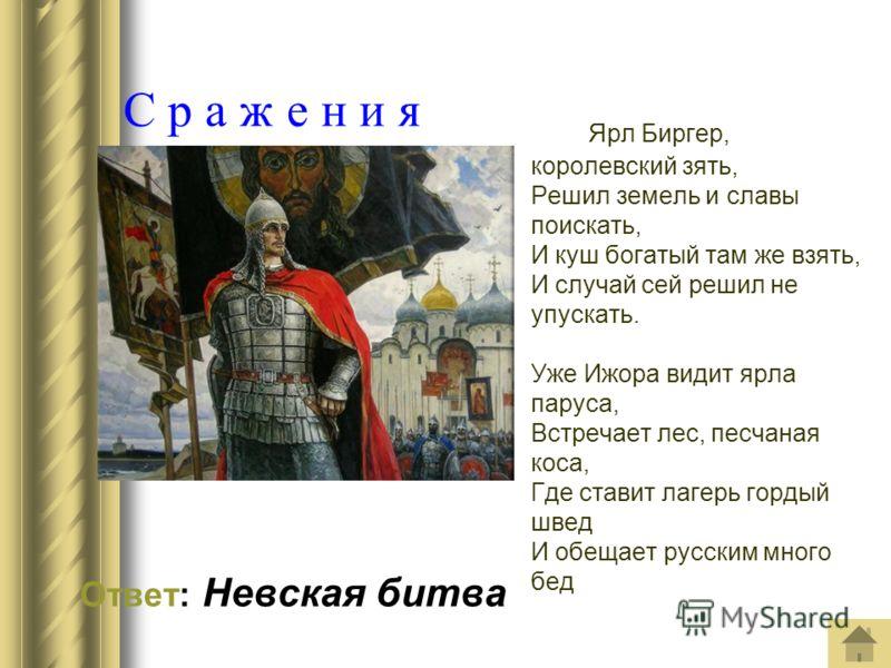С р а ж е н и я В 1036 г. Этот князь разгромил печенегов и их набеги на Русь прекратились. Ответ: Ярослав Мудрый