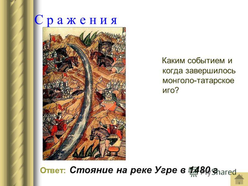 С р а ж е н и я Где и когда произошла первое столкновение русских войск и монголо- татарских войск? Ответ: На реке Калка в 1223 году
