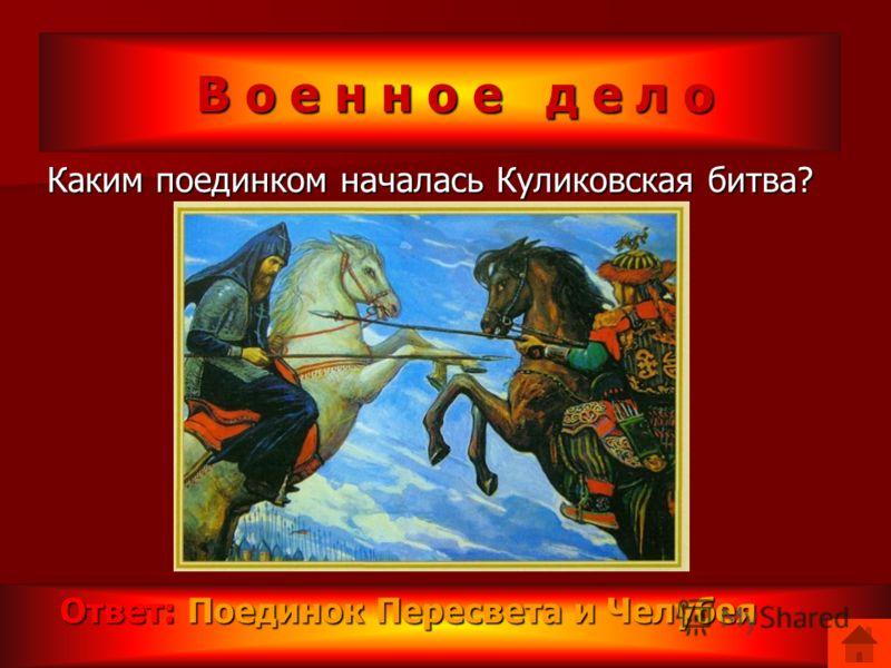В о е н н о е д е л о В о е н н о е д е л о Какова главная сила монголо-татарского войска? Ответ: Конница Ответ: Конница