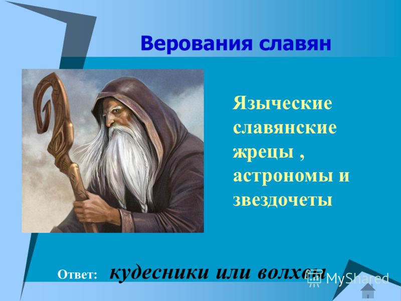 Богиня покровительница домашнего хозяйства, ткачества у древних славян