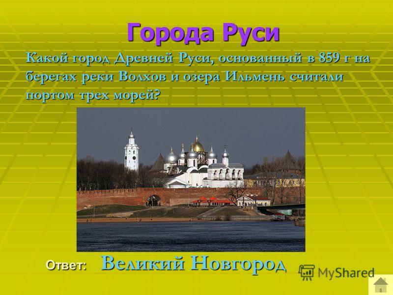 Города Руси Города Руси Какой город был основан князем Юрием Долгоруким в 1147 году? Ответ: Москва Ответ: Москва