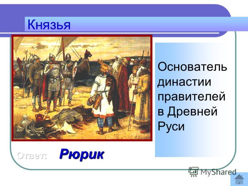 В знак победы он прибил свой щит на воротах Константино- поля. Кто это? Кто это?