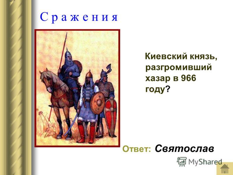 Князь К кому были обращены слова княжны Рогнеды: «Не хочу разувать сына рабыни»?
