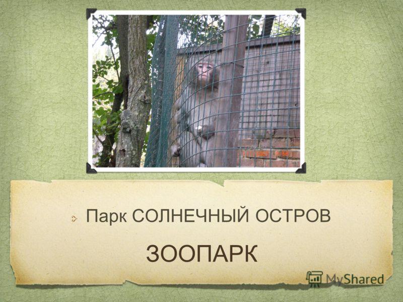 Парк СОЛНЕЧНЫЙ ОСТРОВ ЗООПАРК