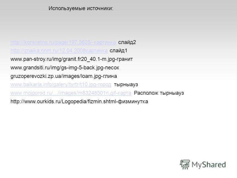 http://konkretno.ru/page/197.5625/-картинкаhttp://konkretno.ru/page/197.5625/-картинка слайд2 http://znaika.nnm.ru/12.04.2008картинкаhttp://znaika.nnm.ru/12.04.2008картинка слайд1 www.pan-stroy.ru/img/granit.fr20_40.1-m.jpg-гранит www.grandsiti.ru/im