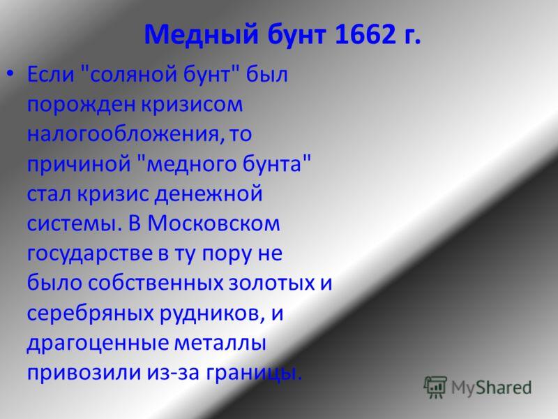 Медный бунт 1662 г. Если