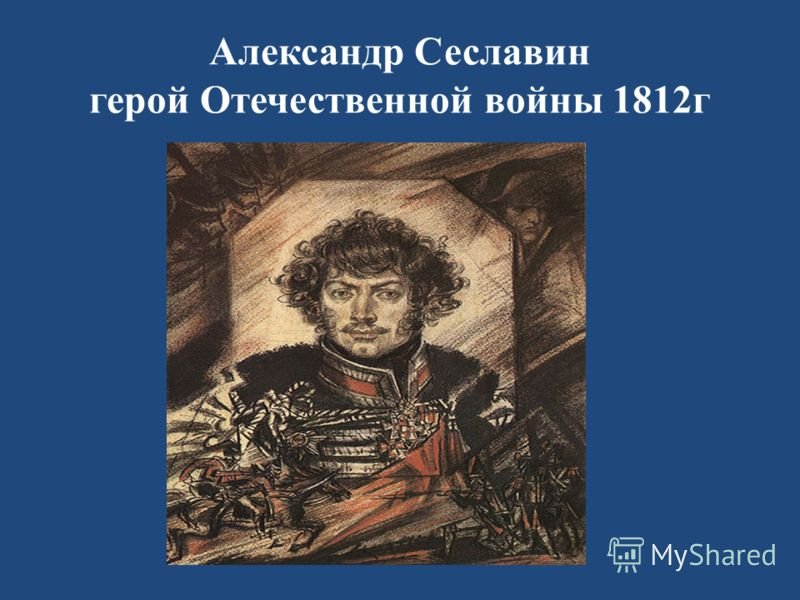 Александр Сеславин герой Отечественной войны 1812г