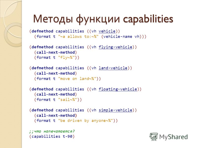 Методы функции capabilities (defmethod capabilities ((vh vehicle)) (format t