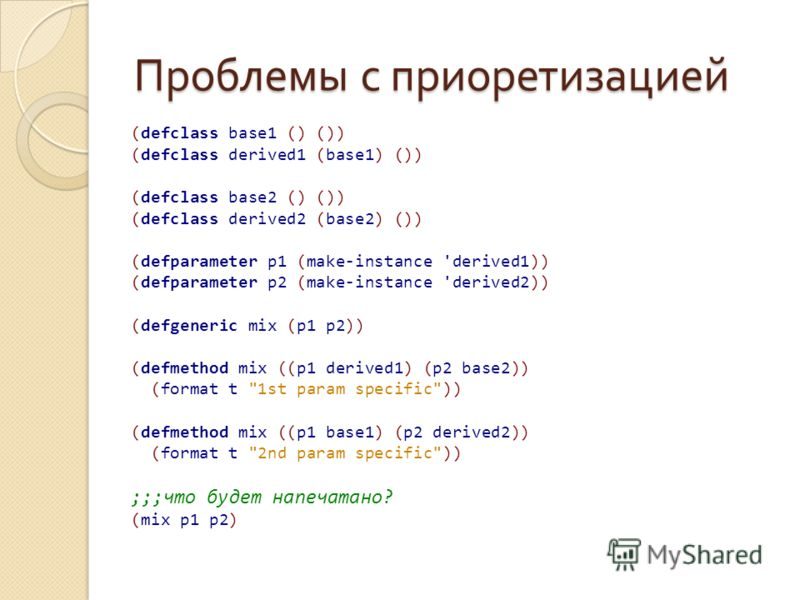 Проблемы с приоретизацией (defclass base1 () ()) (defclass derived1 (base1) ()) (defclass base2 () ()) (defclass derived2 (base2) ()) (defparameter p1 (make-instance 'derived1)) (defparameter p2 (make-instance 'derived2)) (defgeneric mix (p1 p2)) (de