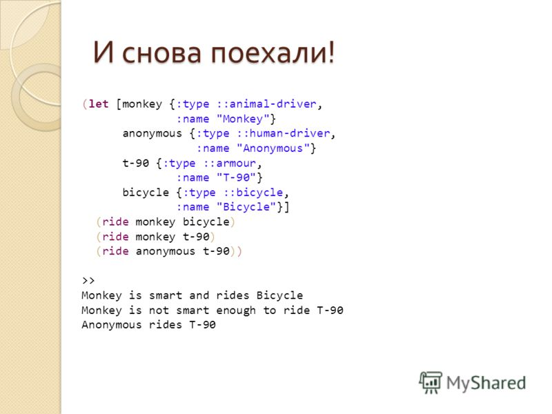 И снова поехали ! (let [monkey {:type ::animal-driver, :name