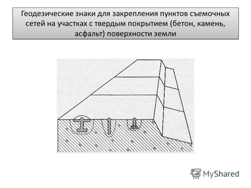 Геодезические знаки для закрепления пунктов съемочных сетей на участках с твердым покрытием (бетон, камень, асфальт) поверхности земли