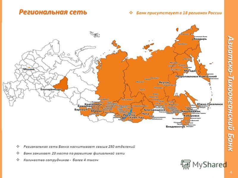 Региональная сеть Банк присутствует в 18 регионах России Региональная сеть Банка насчитывает свыше 250 отделений Банк занимает 23 место по развитию филиальной сети Количество сотрудников - более 4 тысяч 4 Азиатско-Тихоокеанский Банк