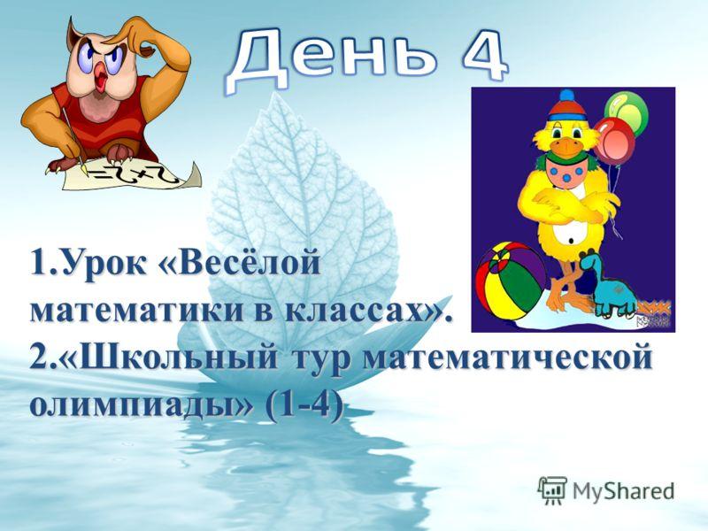 1.Урок «Весёлой математики в классах». 2.«Школьный тур математической олимпиады» (1-4)