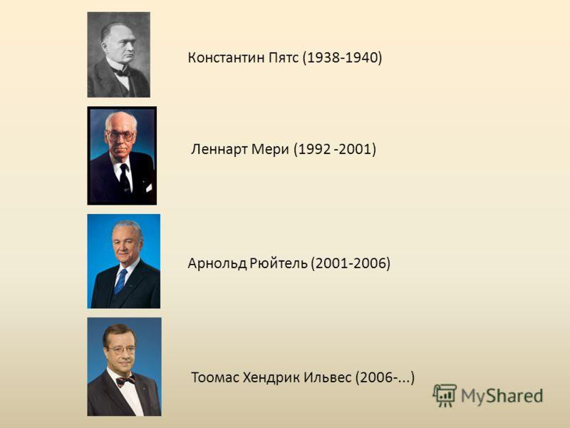 Константин Пятс (1938-1940) Леннарт Мери (1992 -2001) Арнольд Рюйтель (2001-2006) Тоомас Хендрик Ильвес (2006-...)