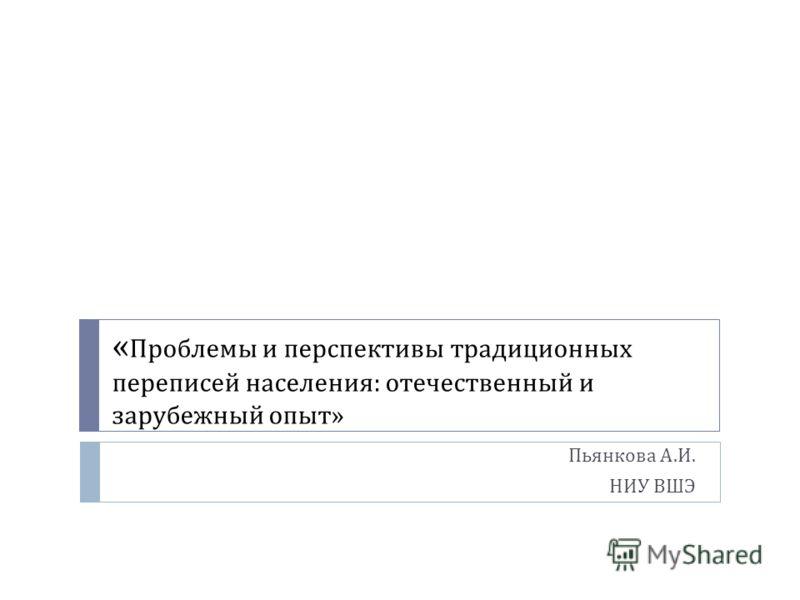 « Проблемы и перспективы традиционных переписей населения : отечественный и зарубежный опыт » Пьянкова А. И. НИУ ВШЭ