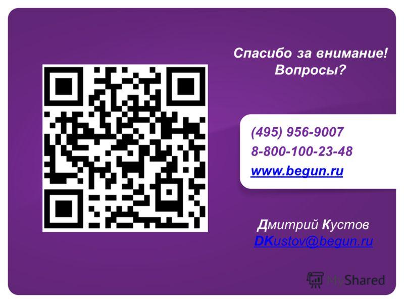(495) 956-9007 8-800-100-23-48 www.begun.ru Дмитрий Кустов DKustov@begun.ru Спасибо за внимание! Вопросы?