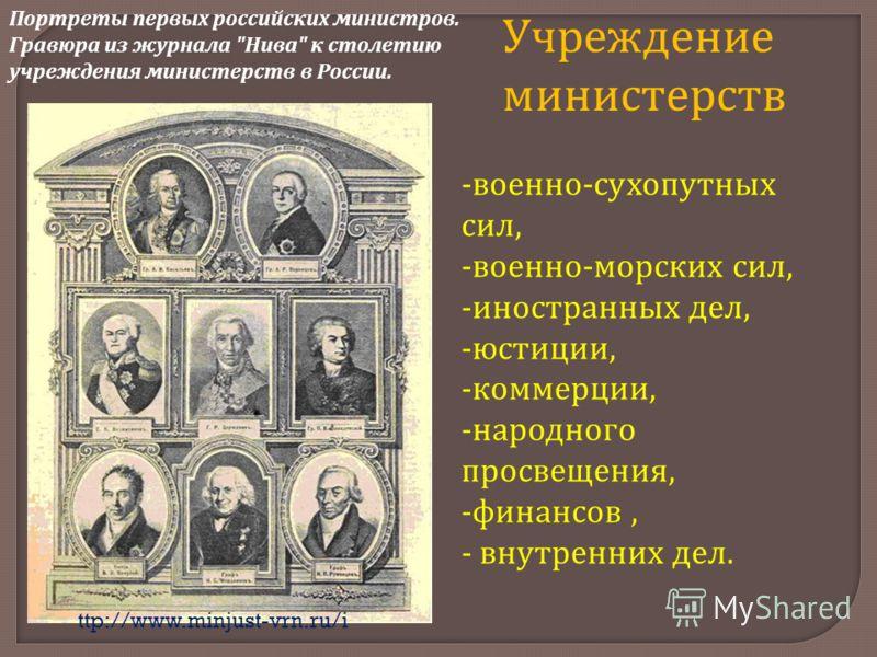 Портреты первых российских министров. Гравюра из журнала