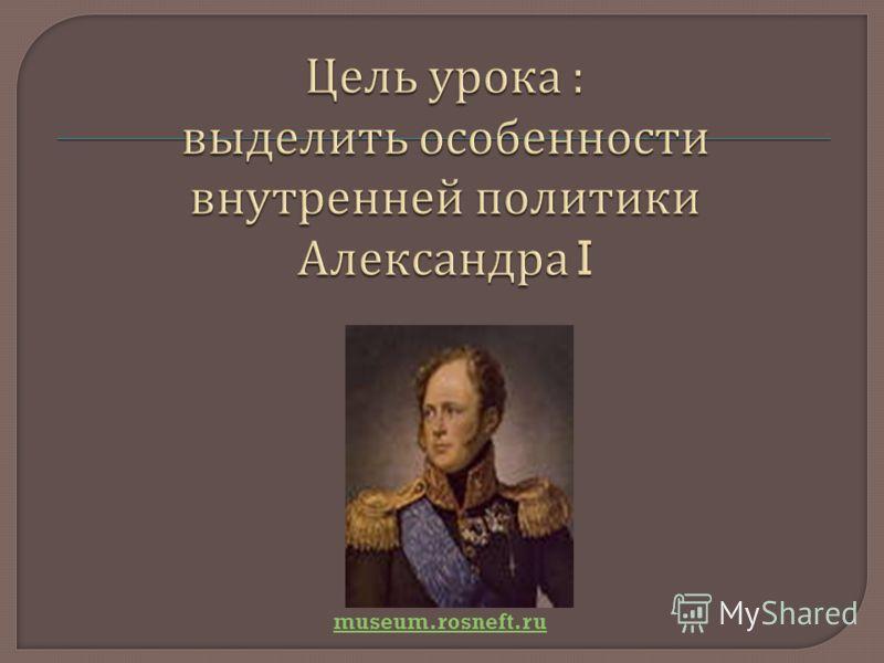 museum.rosneft.ru